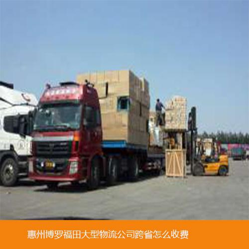 惠州博罗福田大型物流公司跨省怎么收费