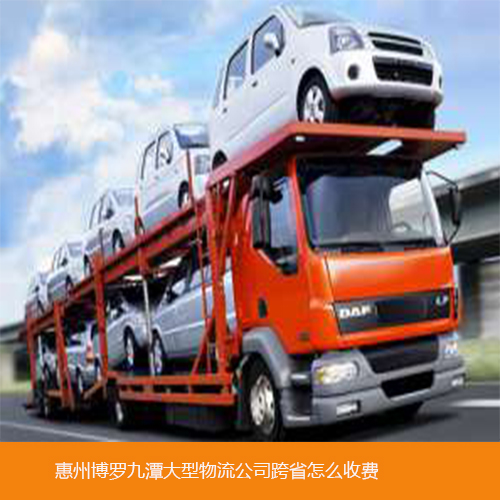 惠州博罗九潭大型物流公司跨省怎么收费