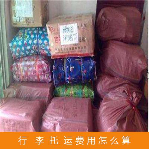 行李托运费用怎么算
