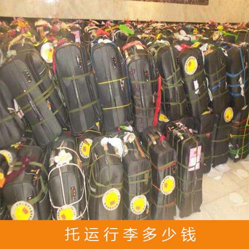 托运行李多少钱