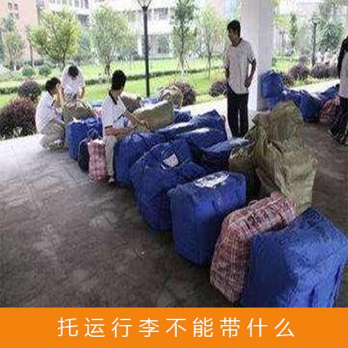 托运行李不能带什么