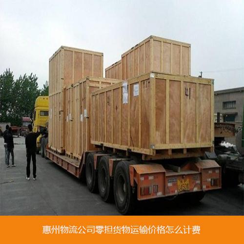 惠州物流公司零担货物运输价格怎么计费