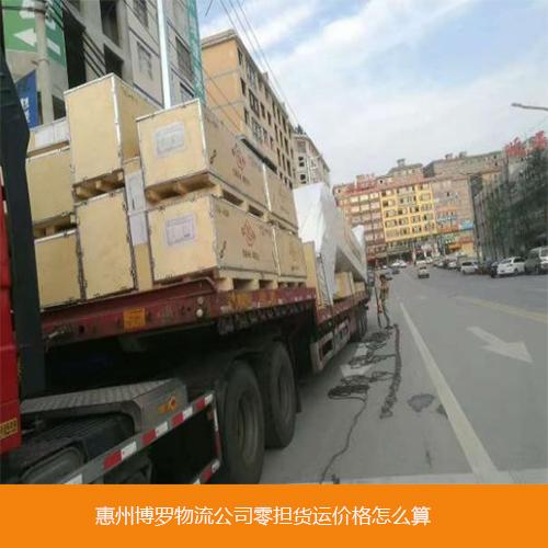 惠州博罗物流公司零担货运价格怎么算