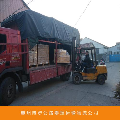 惠州博罗公路零担运输物流公司
