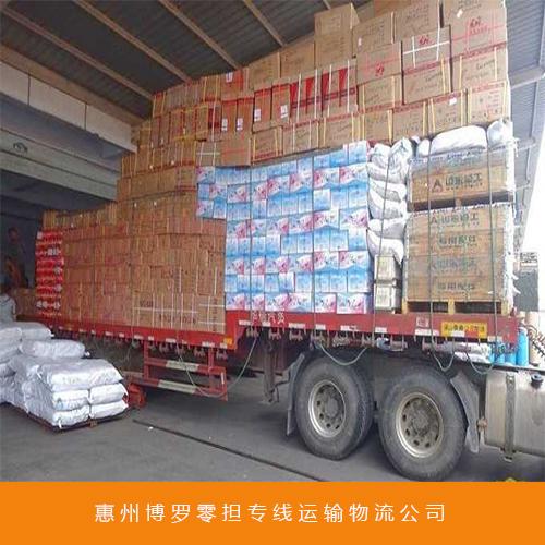 惠州博罗零担专线运输物流公司