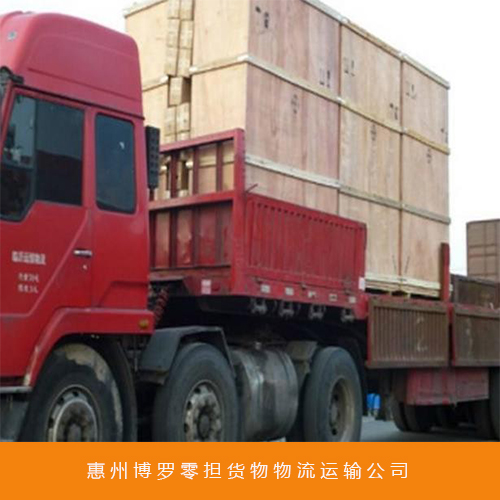惠州博罗零担货物物流运输公司
