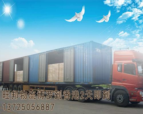 惠州博罗到香港物流运输