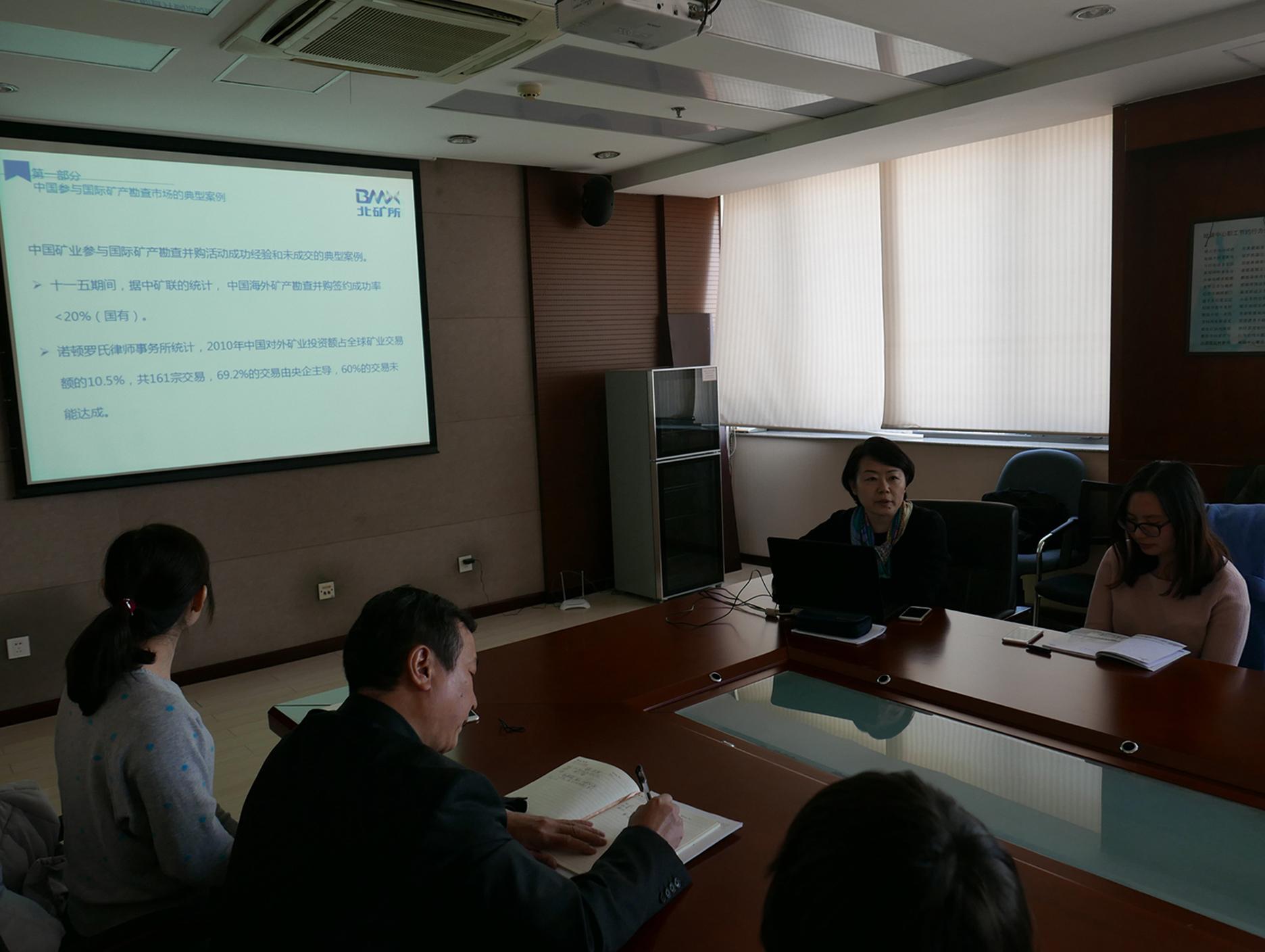 北京国际矿业权交易所匙文女士到访奥门永利误乐域并作专题讲座