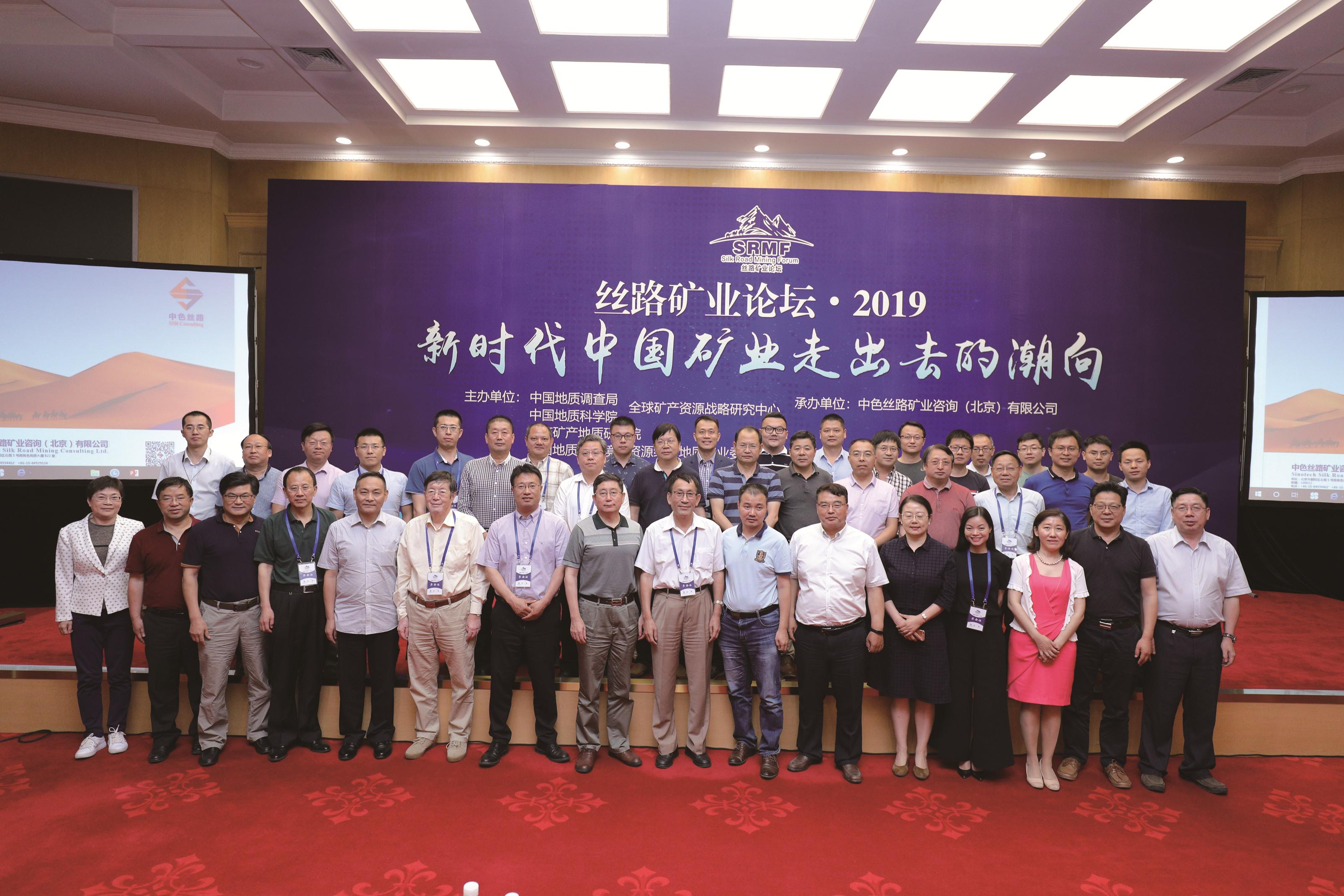 中国地质学会境外资源经济地质专业委员会成立_副本