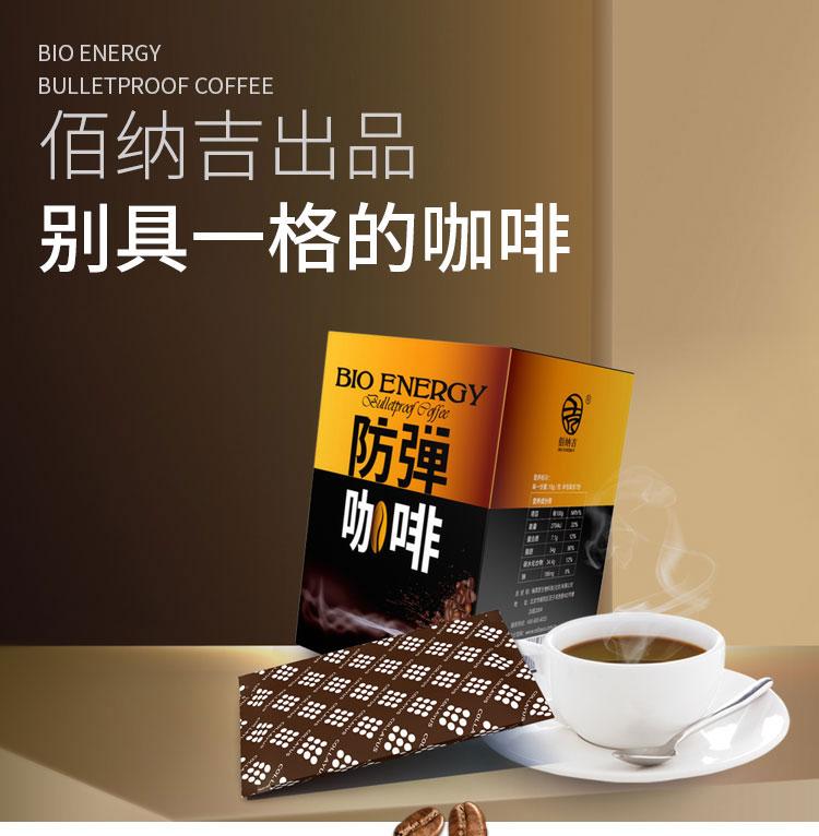 防弹咖啡1_01