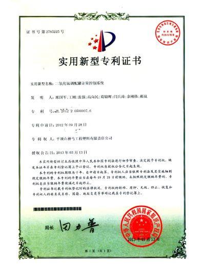 二氧化钛调配罐计量专利