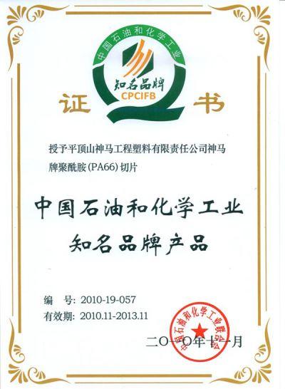 中国石化工业知名品牌