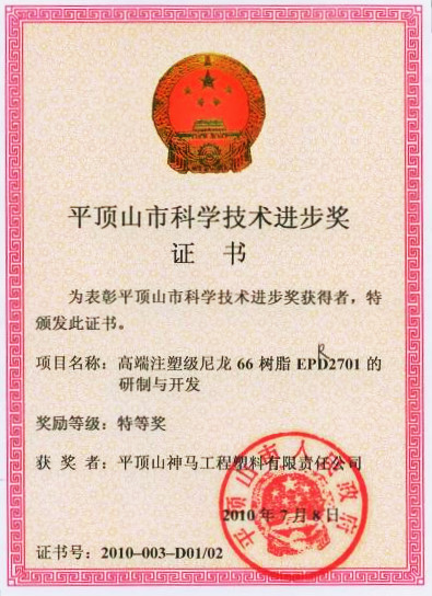 EPR2701市特等奖