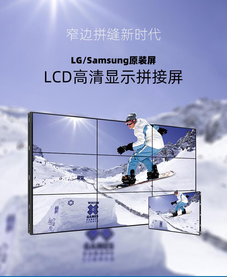 拼接屏详情_01