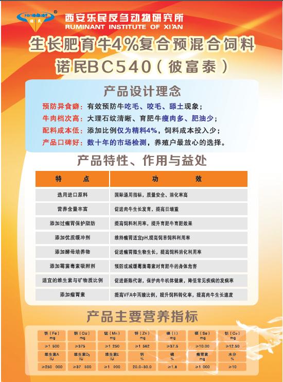 BC540-1