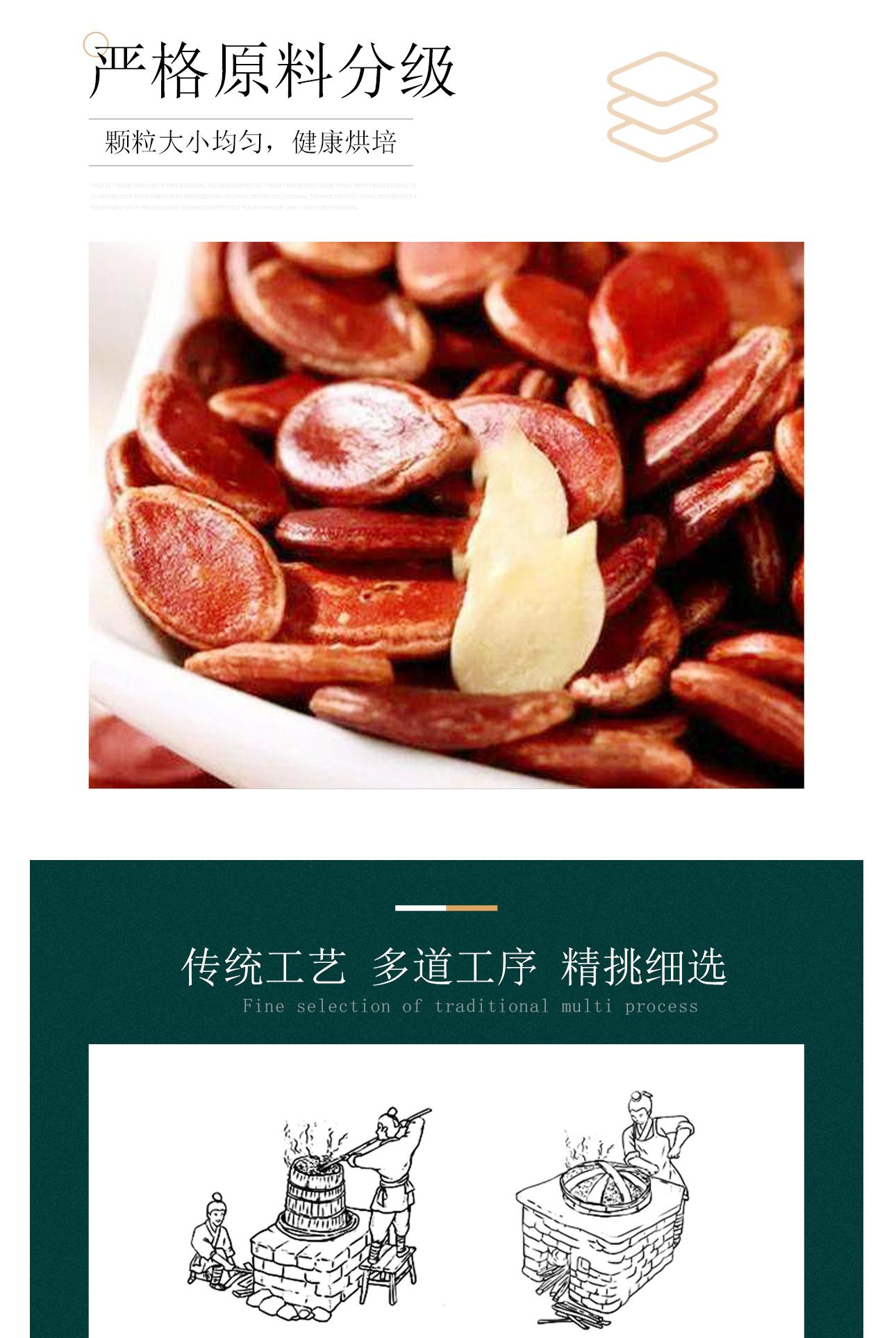红瓜子情页新版_04