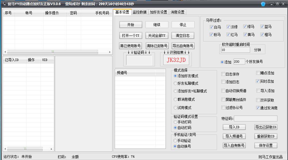 软件截图-软件截图1
