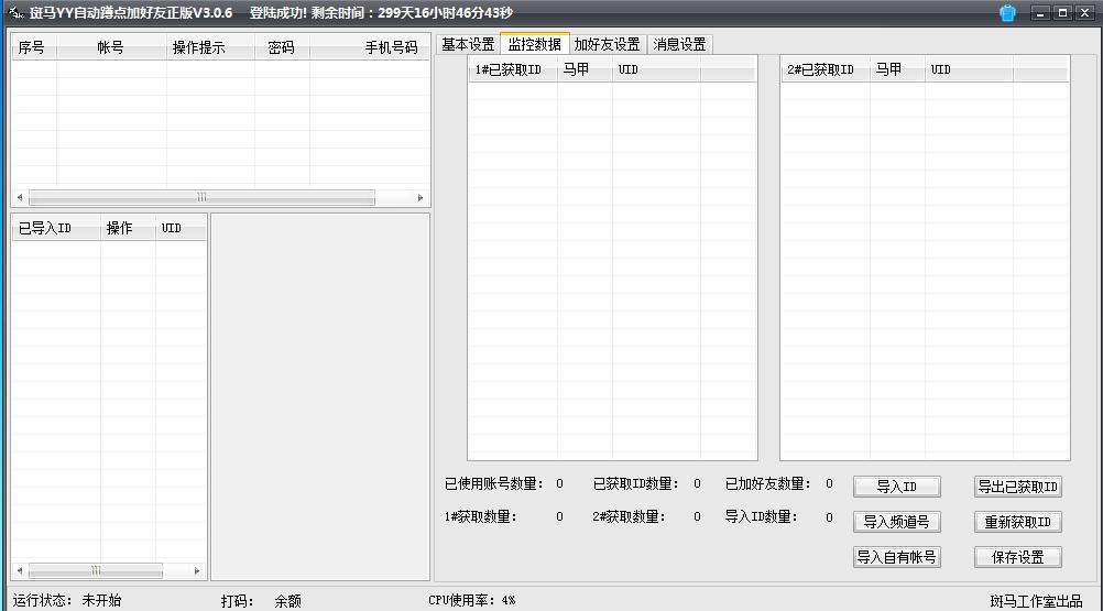 软件截图-软件截图2