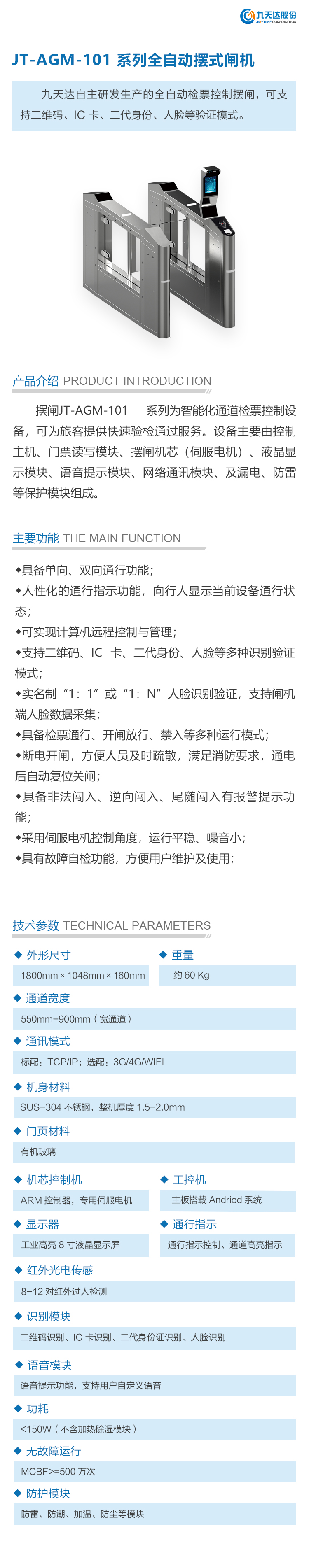 12781490_JT-AGM-101系列全自動擺式閘