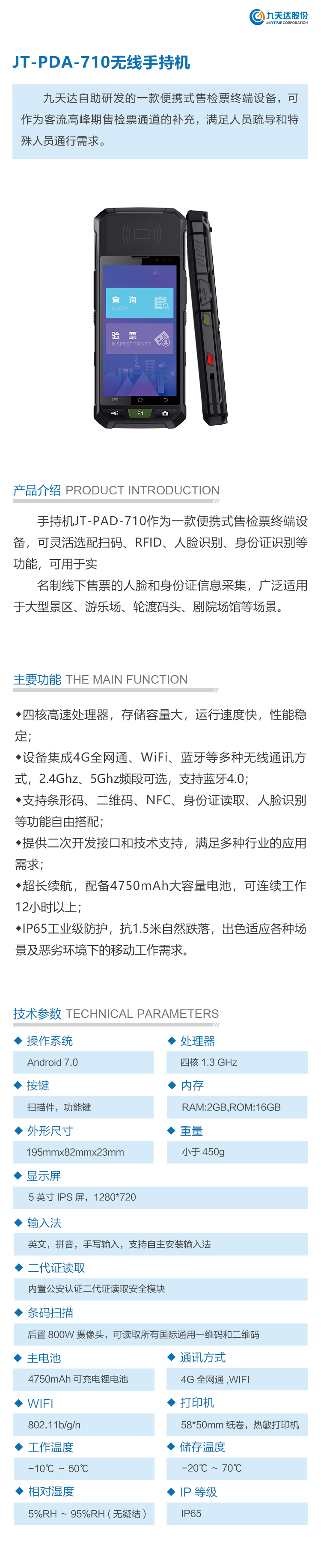 12780511_JT-PDA-710無線手持機