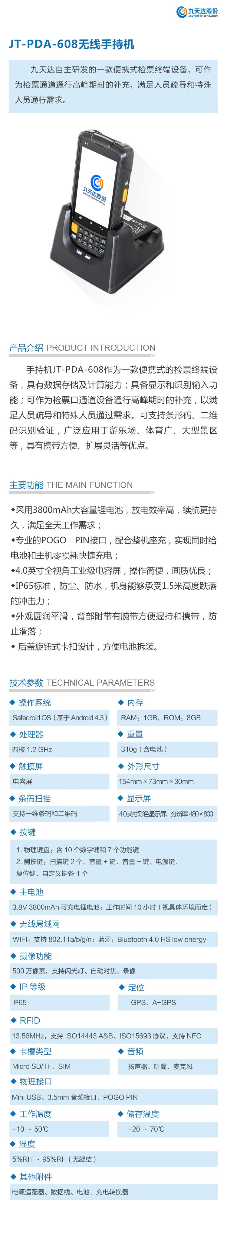 12780514_JT-PDA-608無線手持機