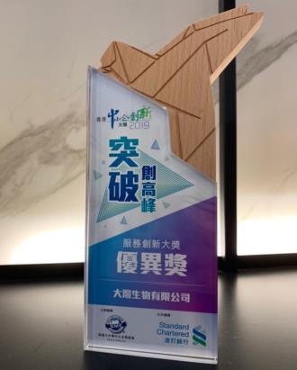 20200106-大湾生物新闻发布稿-大湾生物荣获香港中小企创新优异奖_Eng
