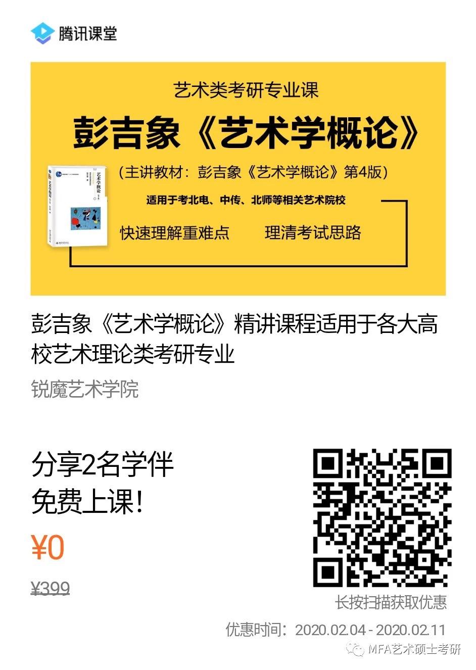 微信图片_20200210210330