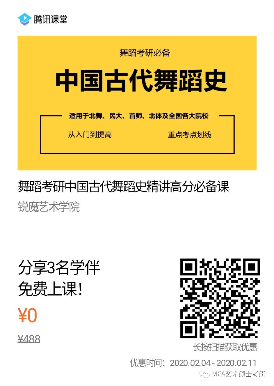微信图片_20200210210456
