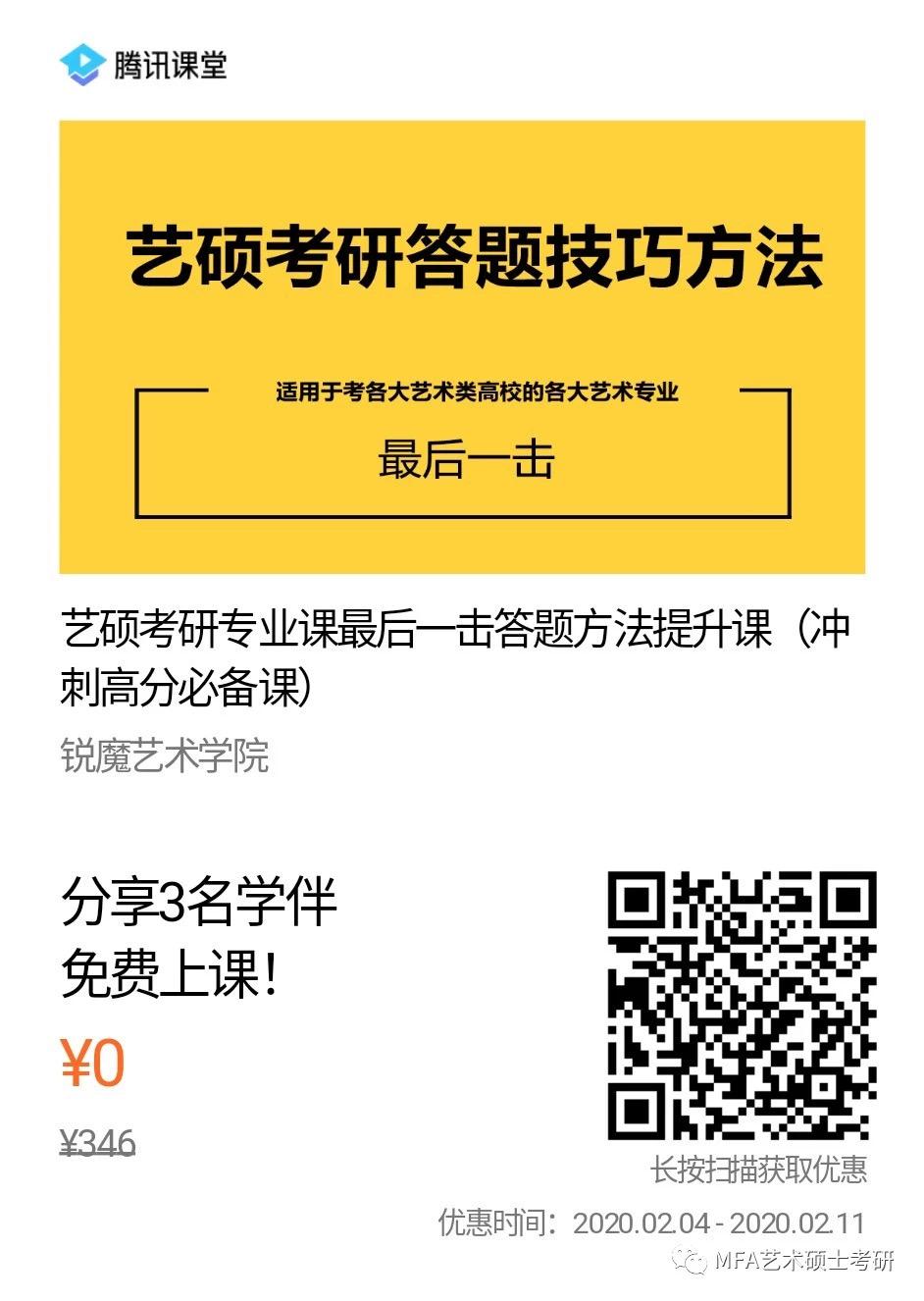微信图片_20200210210518