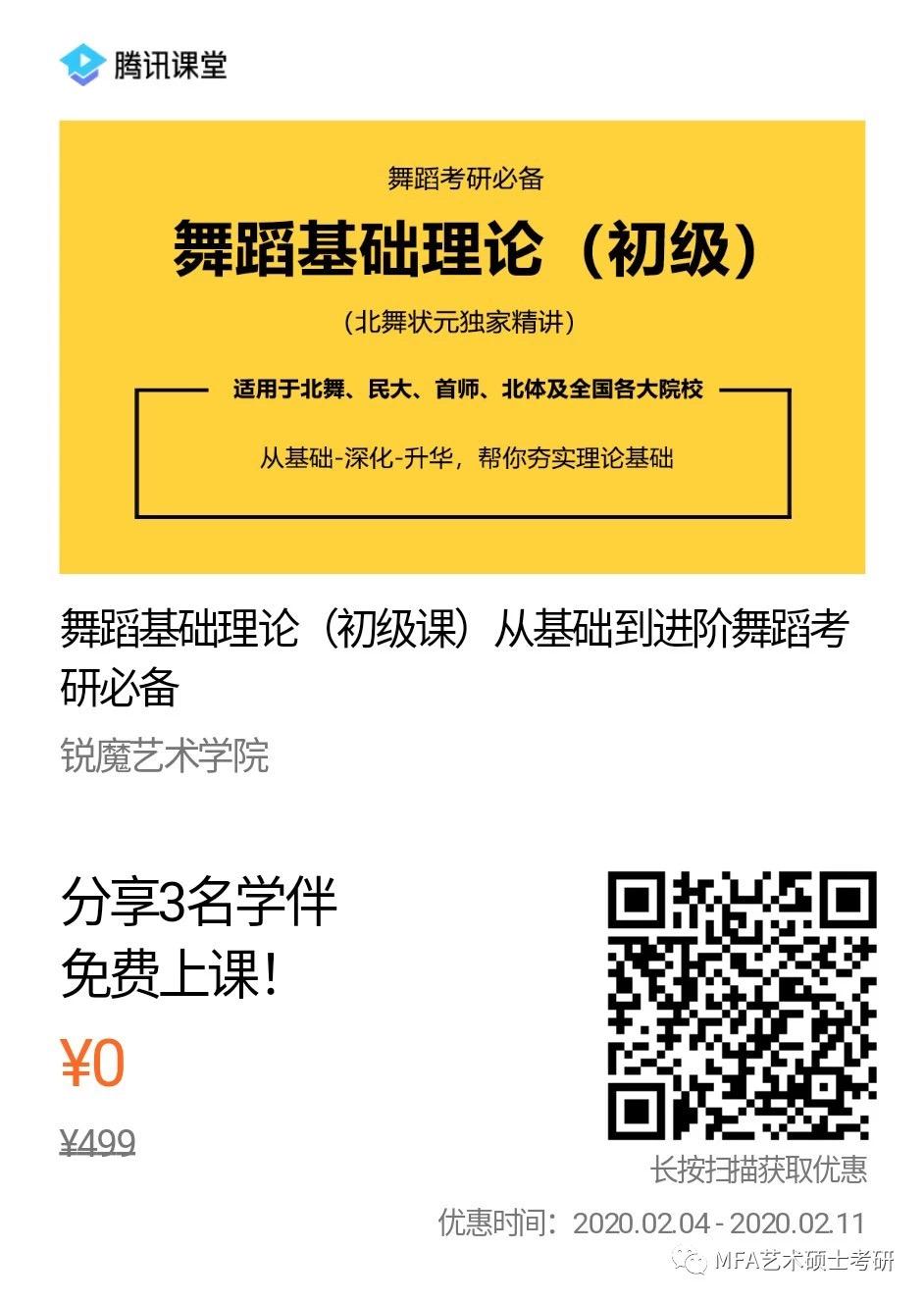 微信图片_20200210210554