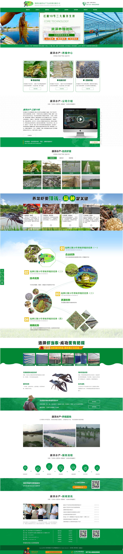 荆州市康泽水产生态养殖有限公司