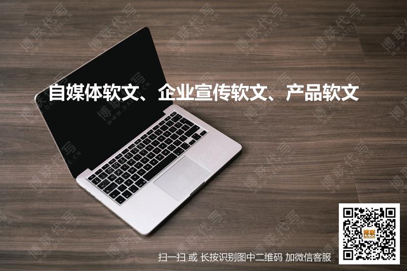 自媒体软文企业宣传软文产品软文