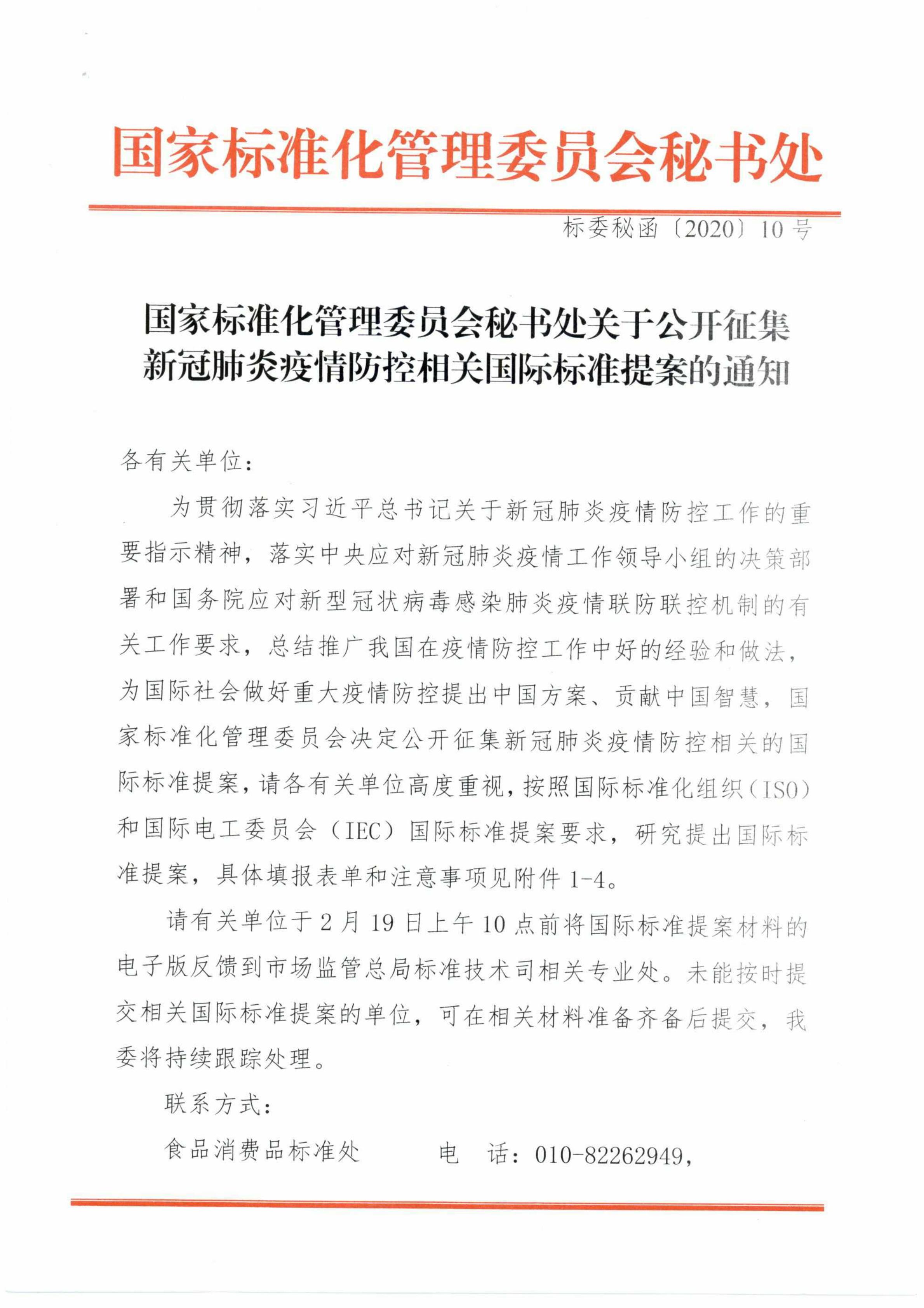 国家标准化管理委员会秘书处关于公开征集新冠肺炎疫情防控相关国际标准提案的通知_00