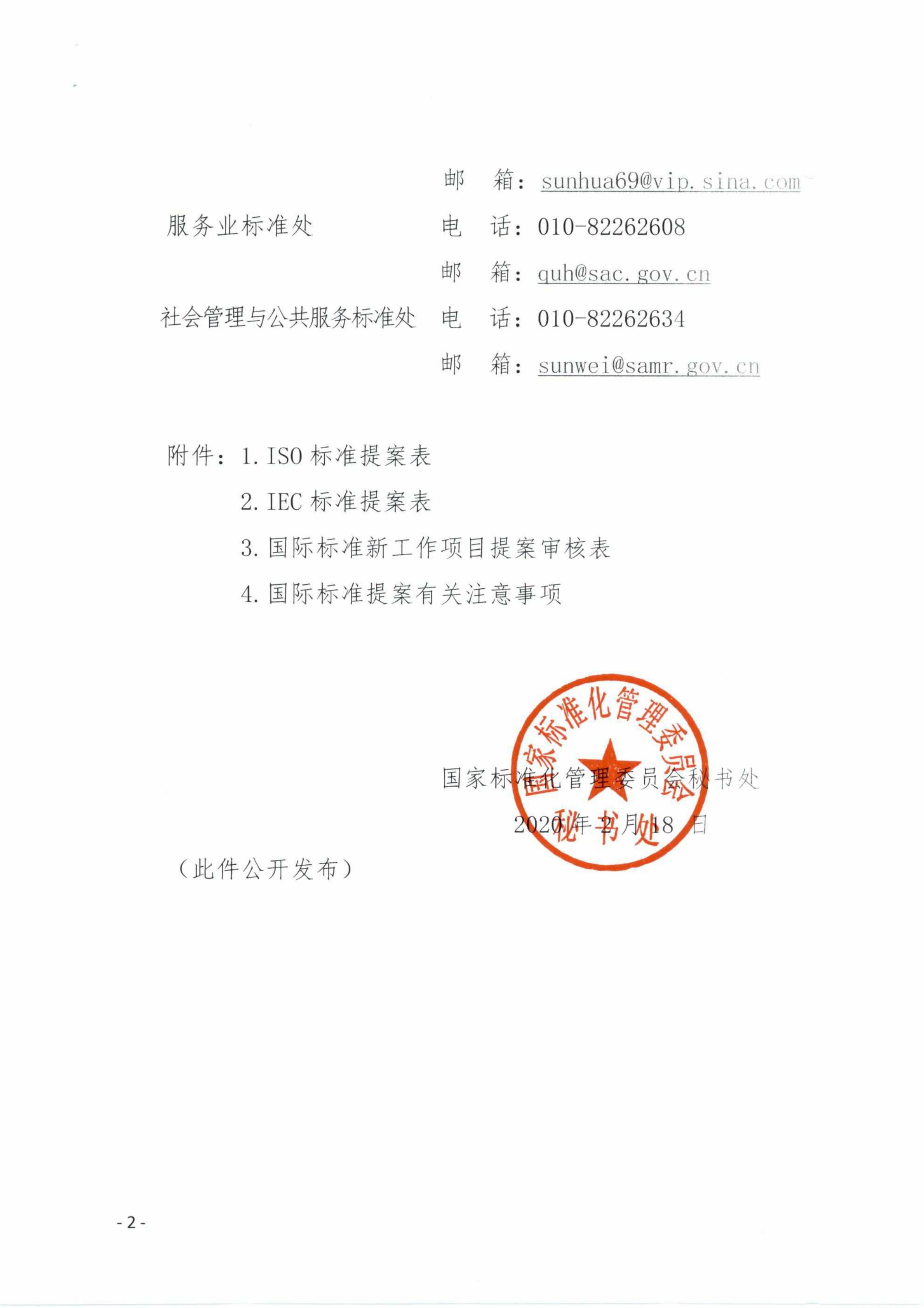 国家标准化管理委员会秘书处关于公开征集新冠肺炎疫情防控相关国际标准提案的通知_01