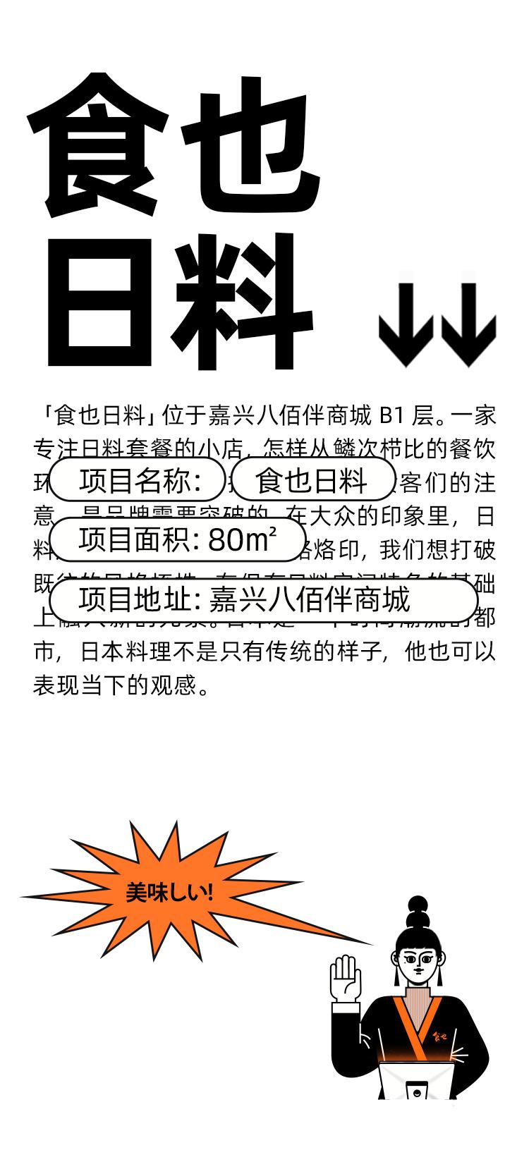 images-食也日料公众号推文_01