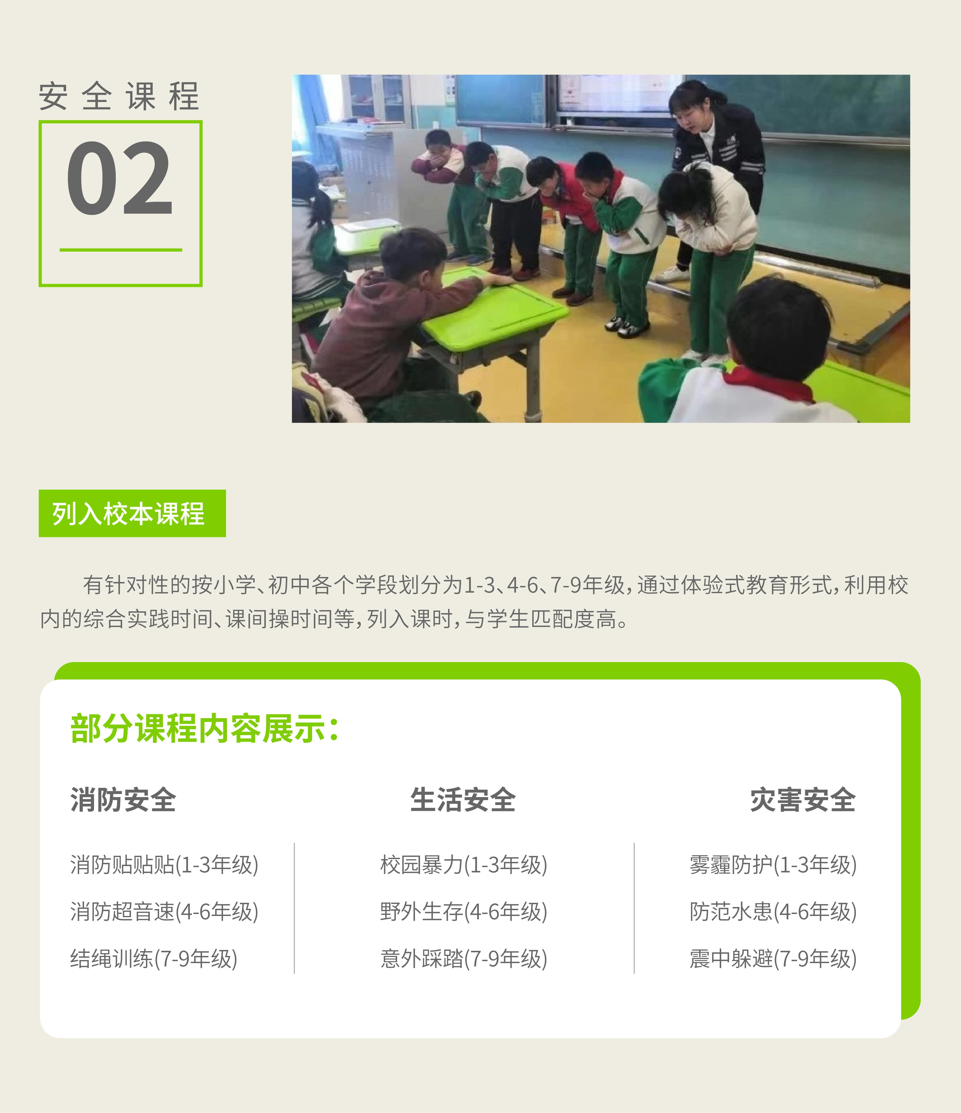 学生服务_3