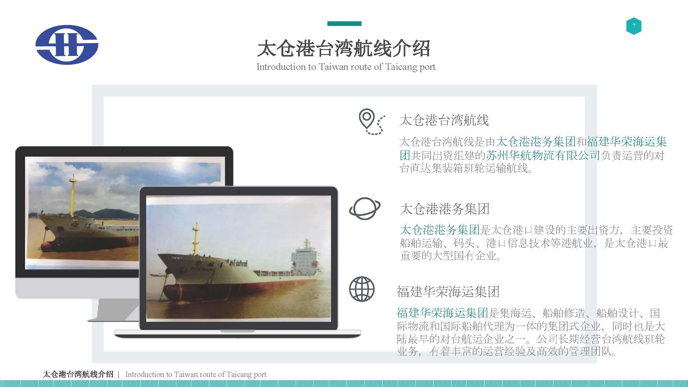 蘇州華航資料_頁面_04