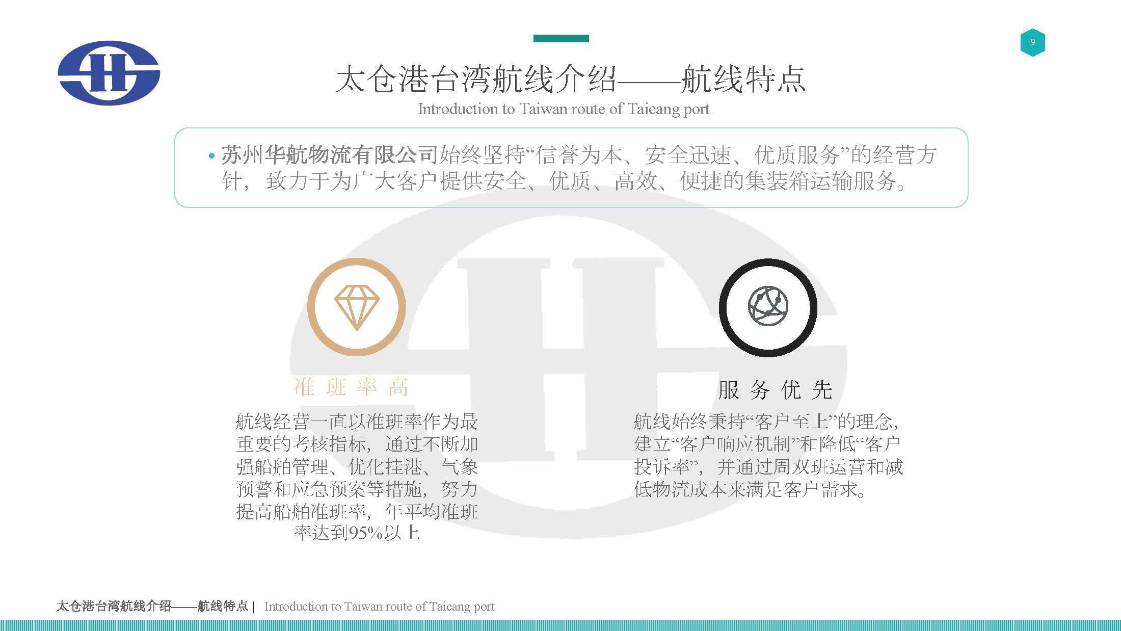 蘇州華航資料_頁面_06