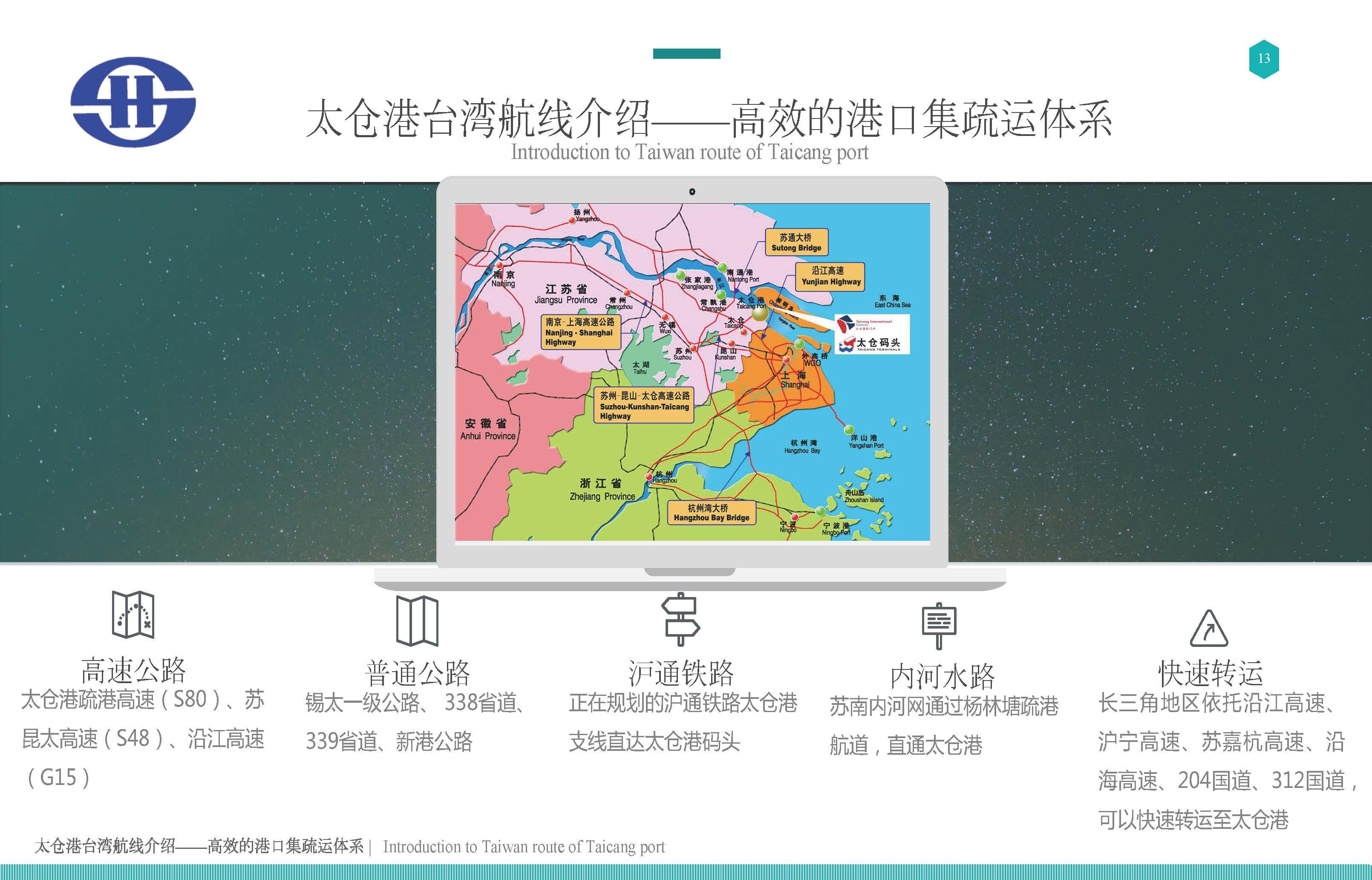 蘇州華航資料_頁面_10