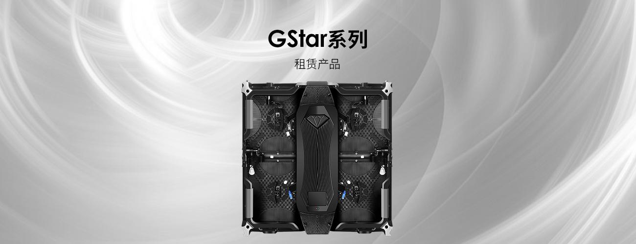 Gstar_01