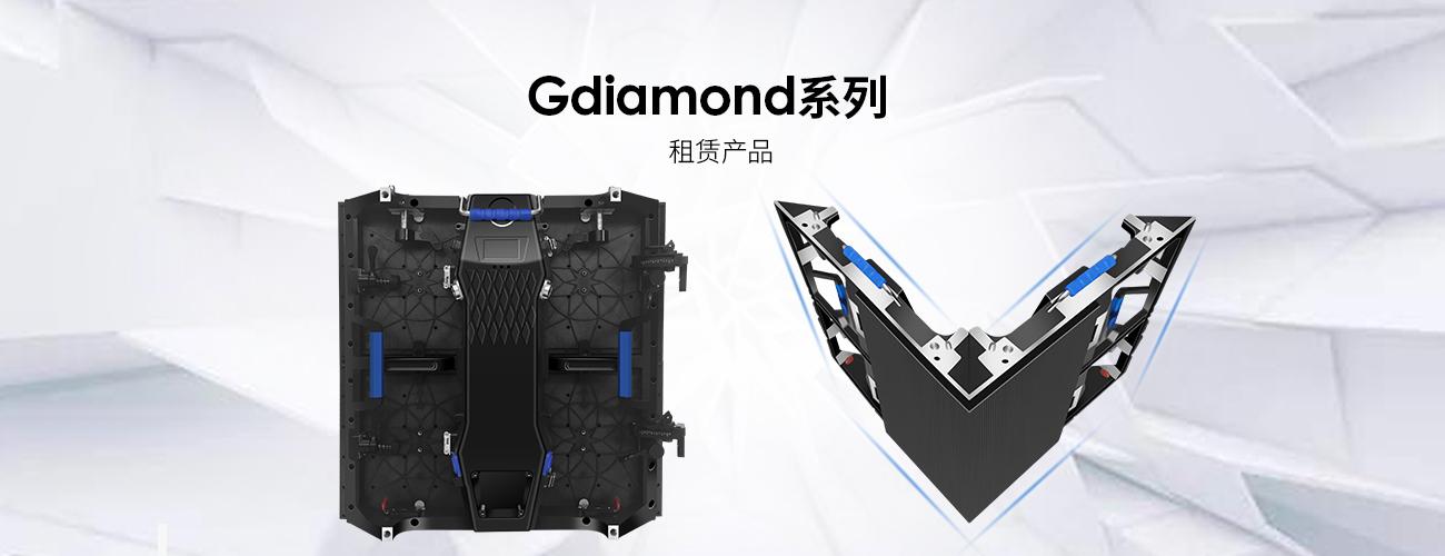 Gdiamond_01