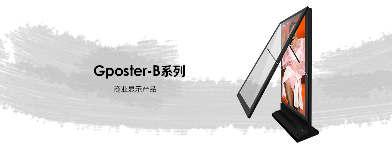 Gposter-B_01