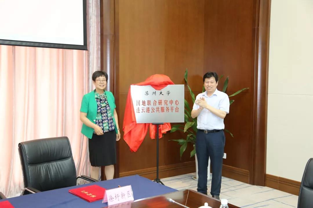 20190816路建美与石海波共同为苏州大学国地联合研究中心连云港公共服务平台揭牌