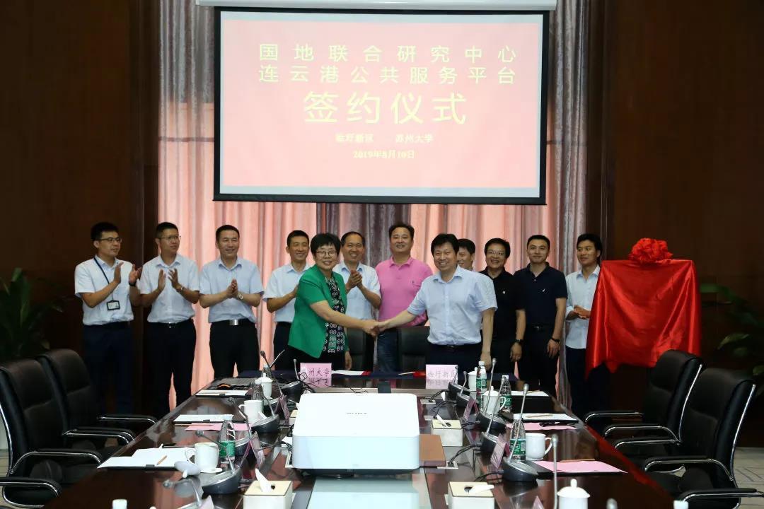 20190816苏州大学国地联合研究中心连云港公共服务平台签约现场