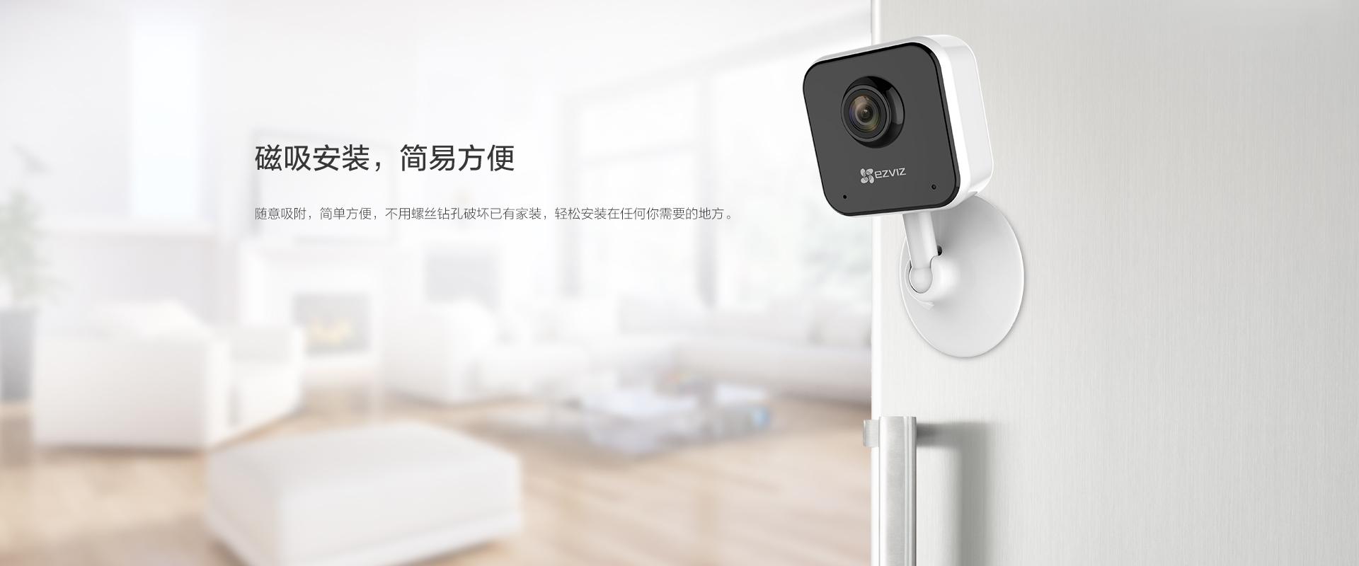 C1HC互联网摄像机-YS-C1HC-09