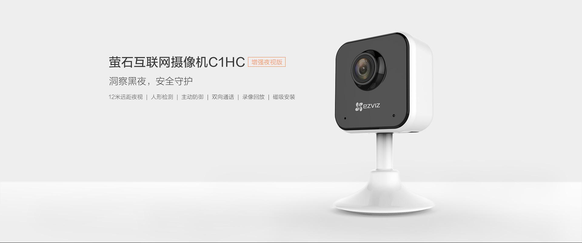 YS-C1HC-01