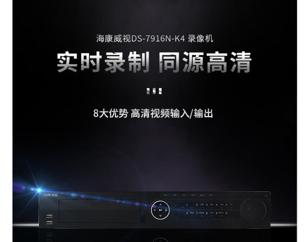 DS-7916N-K4_01