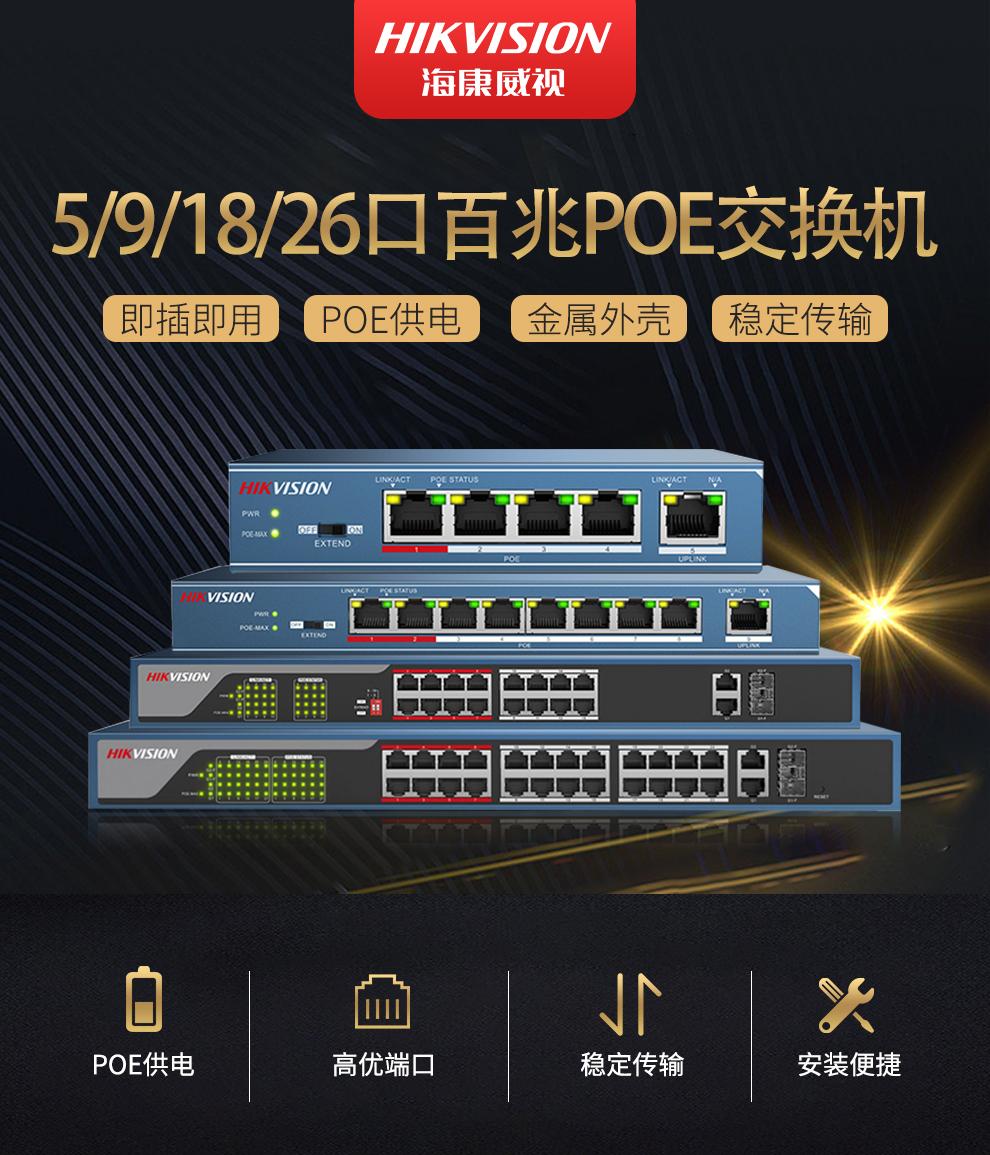 HK-SW-POE01