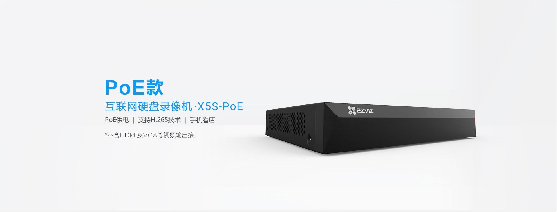 YS-X5S-PoE_01