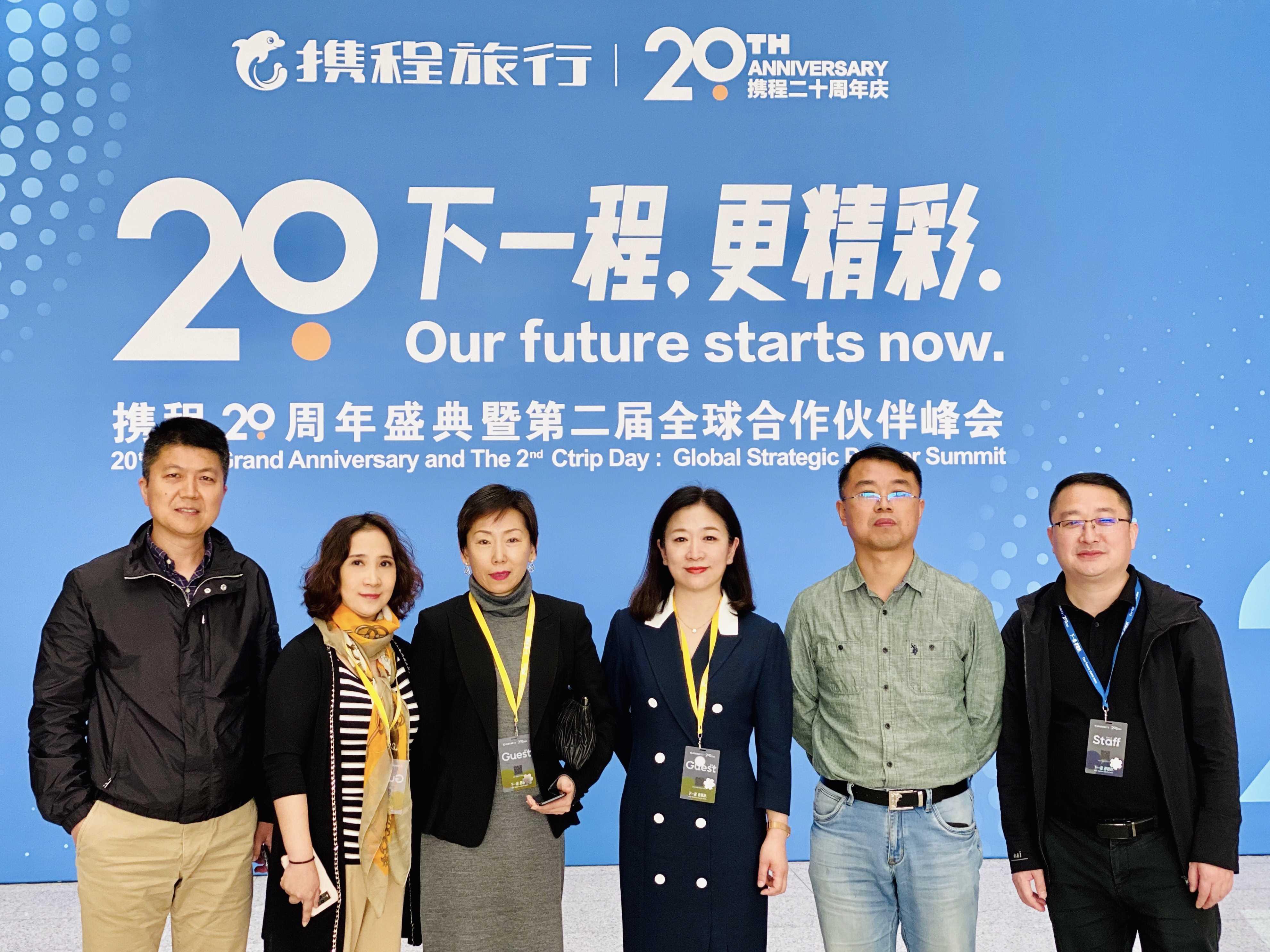集团受邀参加携程集团20周.盛典暨全球合作伙伴峰会